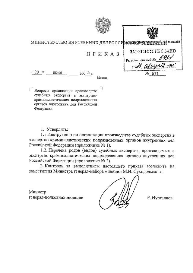 приказ о судебной экспертизе