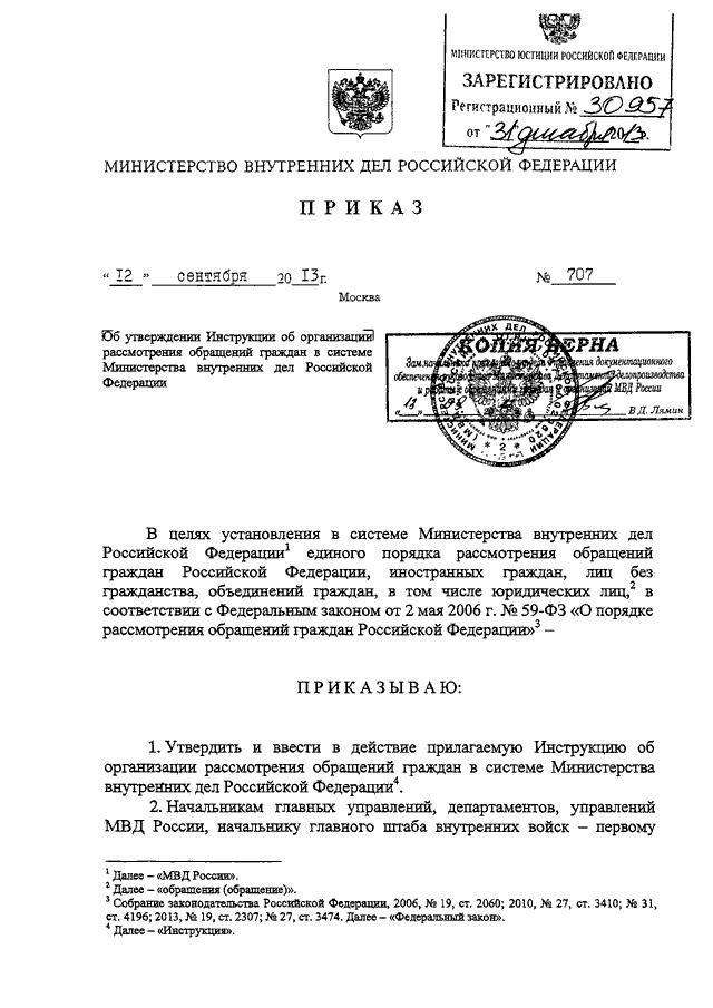 Инструкция об организации рассмотрения обращений граждан в системе.