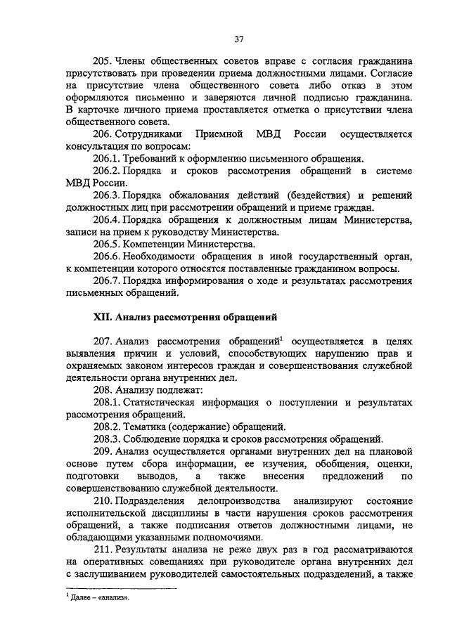 Приказ 707 мвд от 12. 09. 2013 скачать бесплатно есть ссылка.