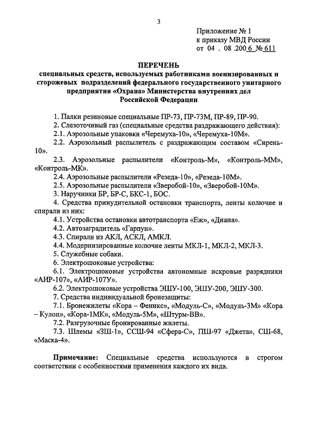 ПРИКАЗ 655 МВД РФ ОТ 30 06 2012 С ПРИЛОЖЕНИЕМ СКАЧАТЬ БЕСПЛАТНО