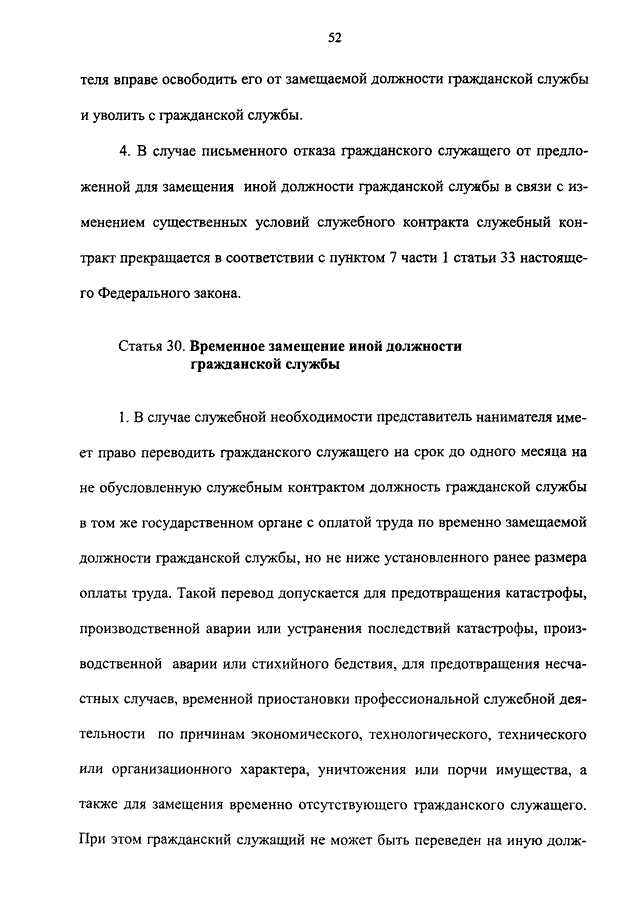 Фз о системе гос службы рф
