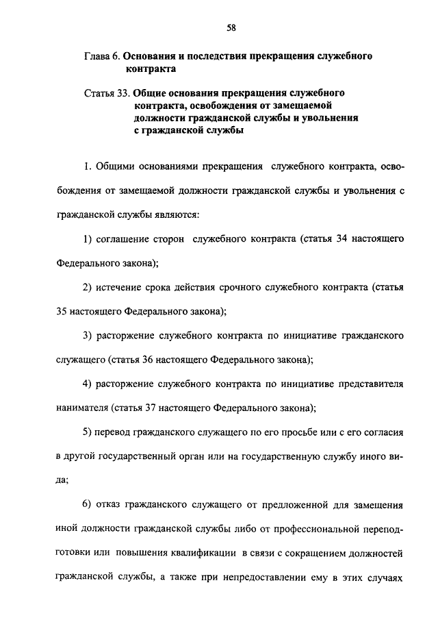 Закон о занятости населения в рф на 2017 год с разъяснениями