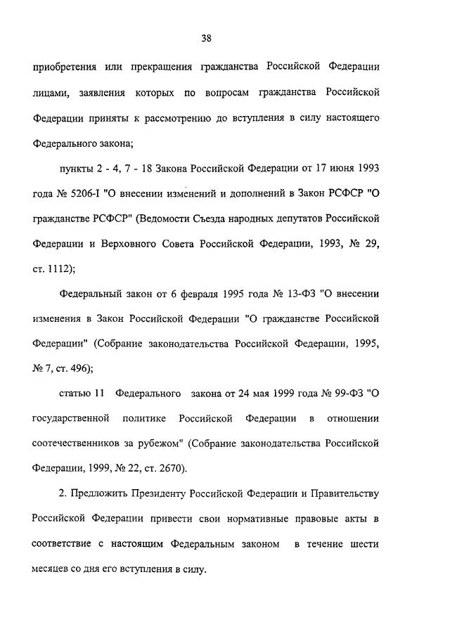 В соответствии с конституцией рф федеральный конституционный закон считается принятым