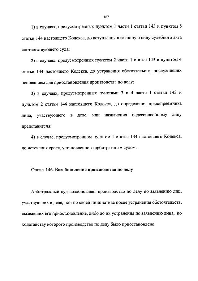 Статья 146. Возобновление производства по делу