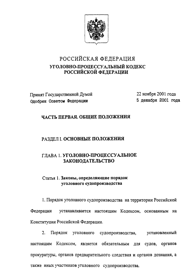 Уголовно-процессуальном кодексе рф от 18 декабря 2001 г 174-фз