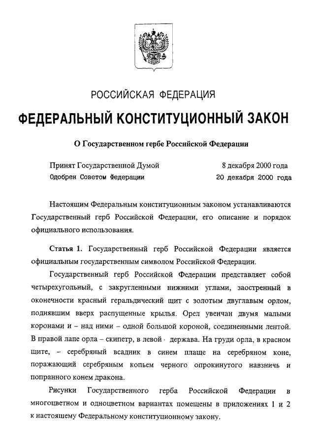 фкз о государственном гербе рф