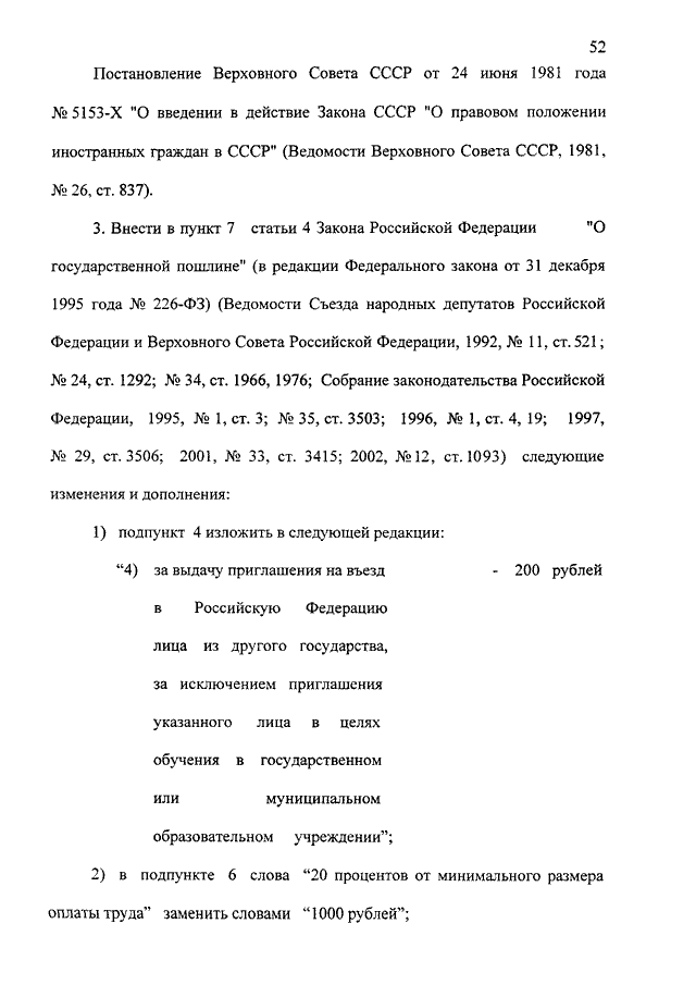 Закон о правовом положении иностранных граждан
