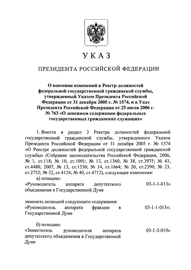 указы президента рф о государственной службе