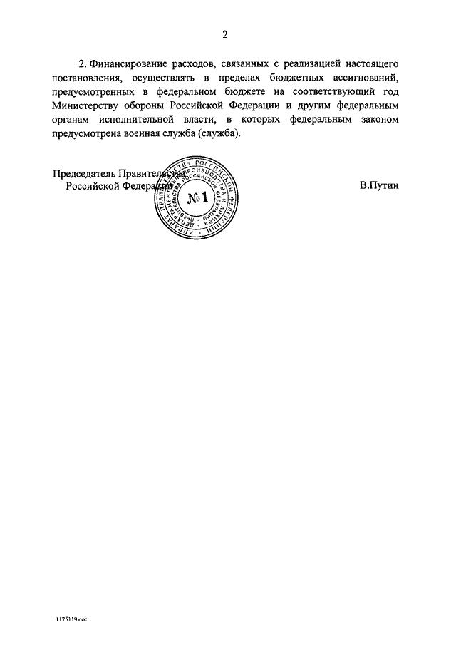 постановление правительства рф 460 от 06.05.1994 последняя редакция