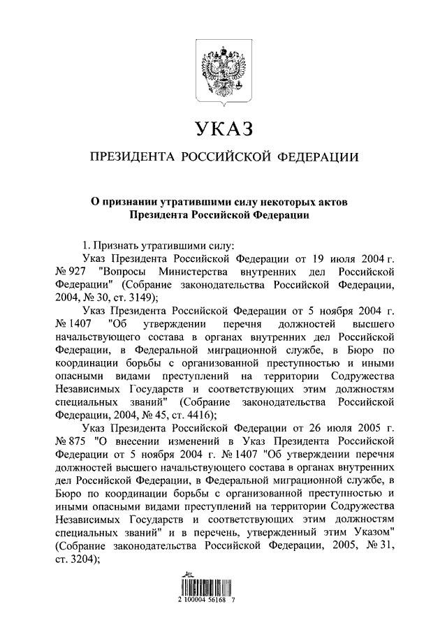 собственника квартиры список указ президента 2017 частных