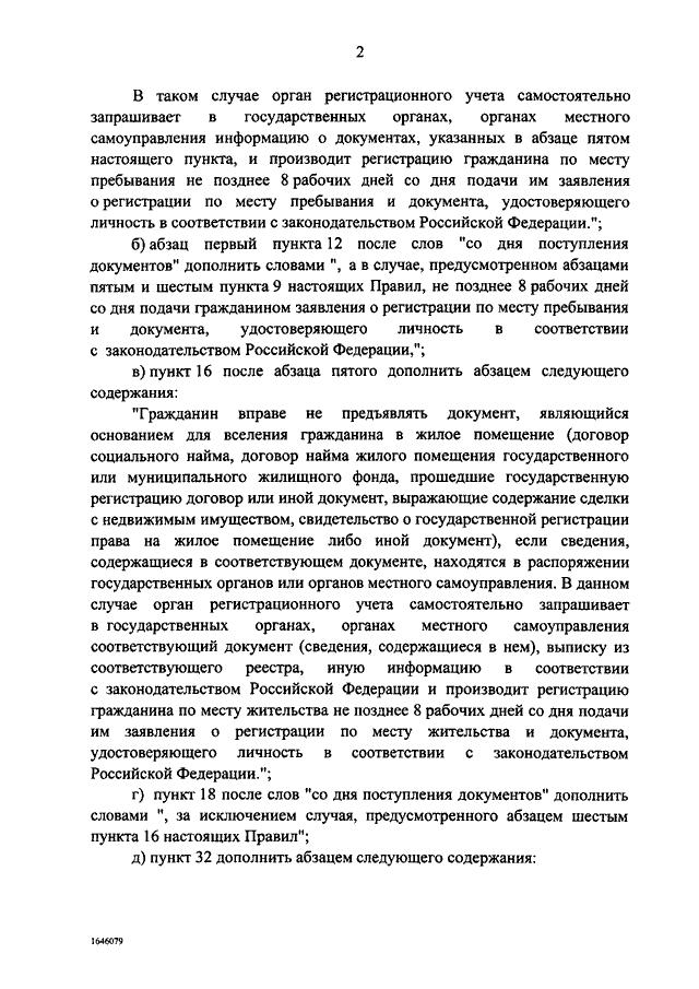 В соответствии с правилами регистрации и снятия граждан россиянин временная регистрация в спб