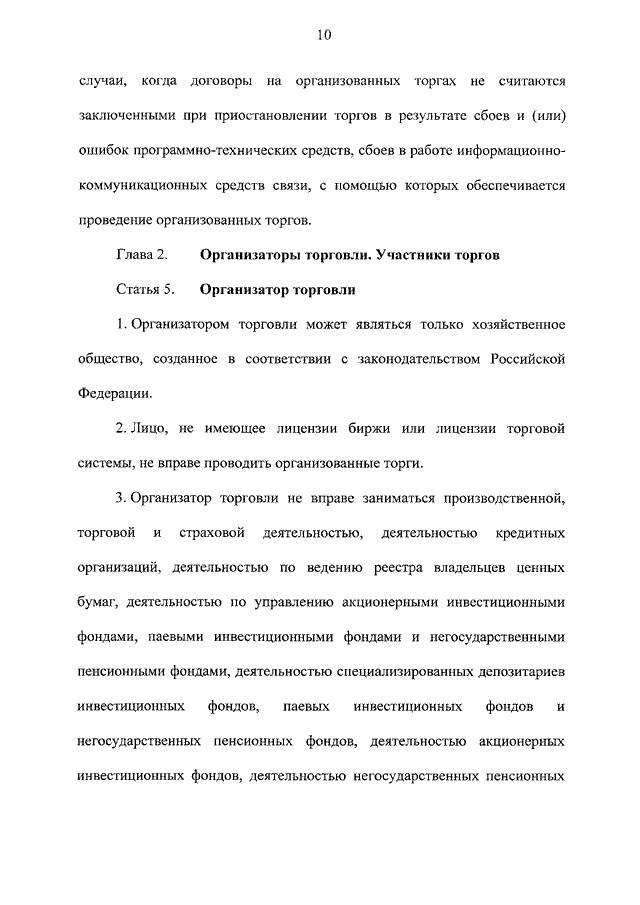 Закон о бирже и организованных торгах торги на белорусской валютной бирже сегодня