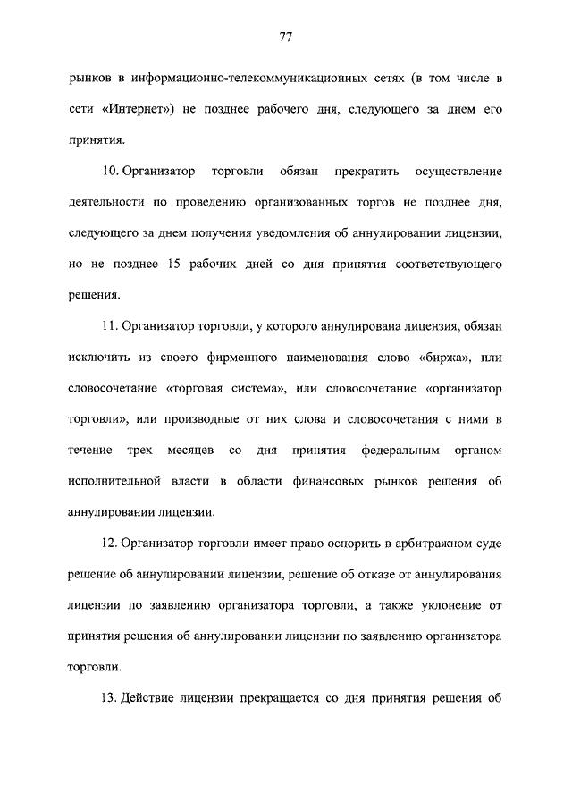 Фз о биржах и организованных торгах форекс депозит 1000